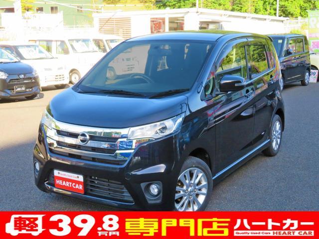 「日産」「デイズ」「コンパクトカー」「長崎県」の中古車
