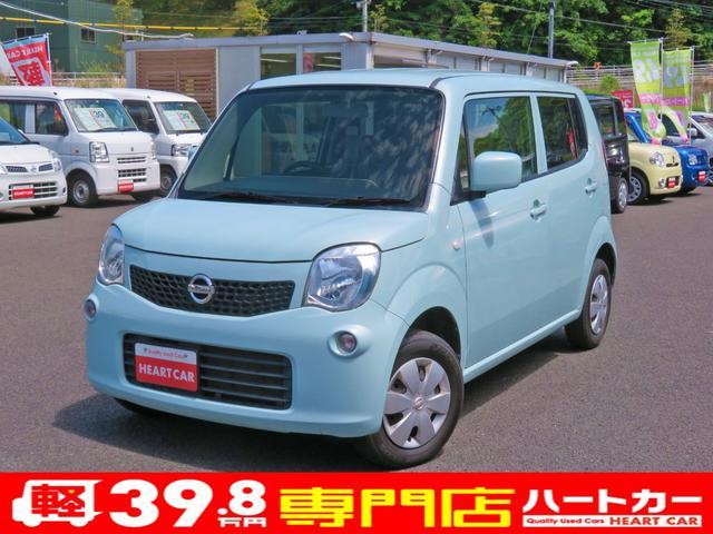 「日産」「モコ」「コンパクトカー」「長崎県」の中古車