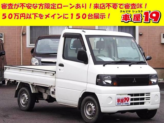 三菱 Vタイプ 4WD 5速MT車 パワステ 1年保証