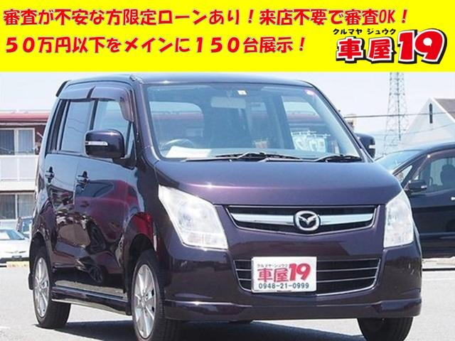 マツダ AZワゴン XSスペシャル 1年保証車 Bカメラ ナビ テレビ ETC
