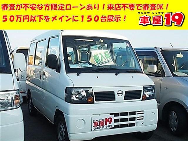 日産 クリッパーバン DX ETC/両スライドドア/走行10.7万キロ