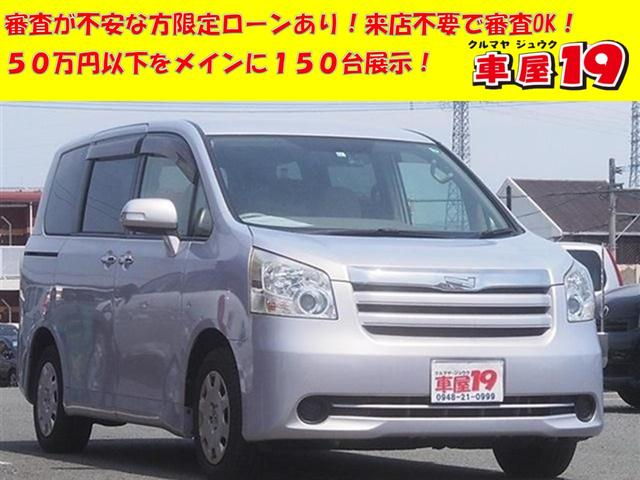 トヨタ ノア X スマートエディション 1年保証/スマートキー/プッシュスタート/ナビ/両側パワスラ/バックカメラ