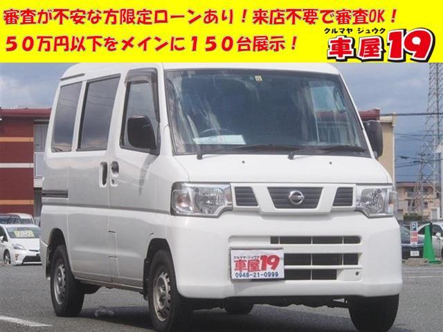 日産 NV100クリッパーバン DX2シーター 1年保証/2シーター/AT車/ETC/ナビ/ハイルーフ