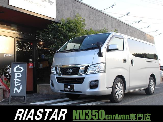 「日産」「NV350キャラバン」「その他」「福岡県」の中古車