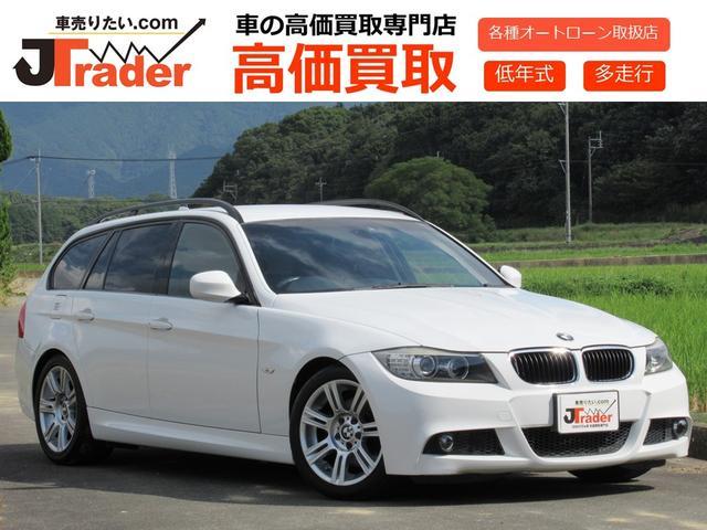 BMW 3シリーズ 320iツーリング Mスポーツパッケージ 後期型 1年保証付 ワンオーナー 純正HDDナビ スマートキー2個 プッシュスタート HID ETC 純正アルミ