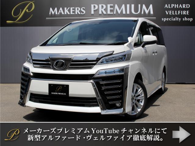 トヨタ 2.5Z Aエディション ツインムーンルーフ