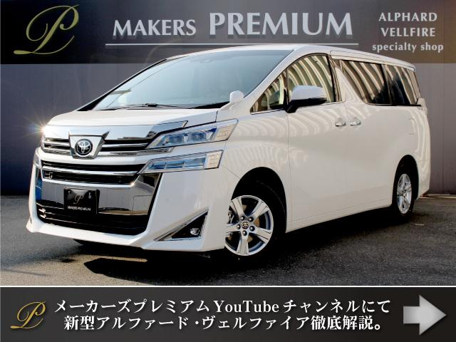 トヨタ 2.5X 登録済未使用車 ディスプレイA 両側電動ドア