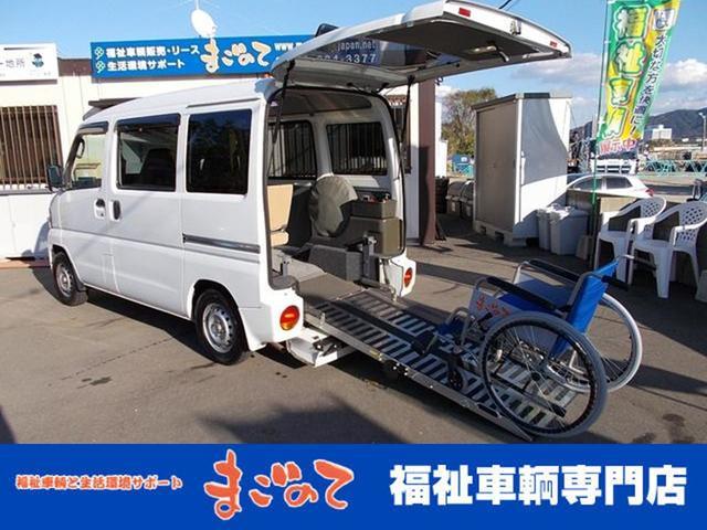 日産 DX チェアキャブ 車いすスロープタイプ 福祉車両
