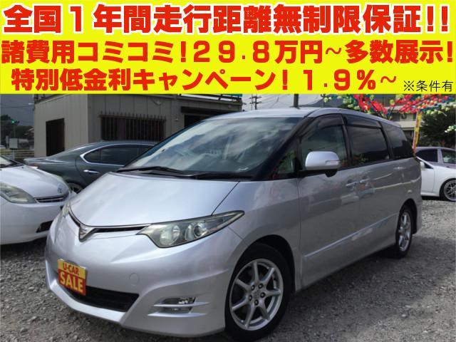 トヨタ 2.4アエラスGエディション 全国1年間走行無制限保証付