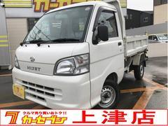 ハイゼットトラック多目的ダンプ パワステ エアコン ユーザー買取車