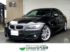BMW320iクーペ Mスポーツ iDriveHDDナビ 禁煙車