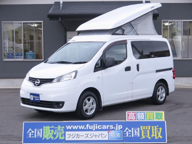 日産 キャンピングカー広島 ポップコン ダウンギャレー 走行充電