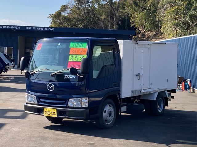 マツダ タイタントラック  冷蔵冷凍車 TOSHIBA製 サイドドア付 最大積載量1500kg NOx・PM適合車 ディーゼル車 内外装仕上済 走行31373km