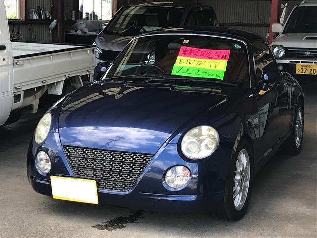 ダイハツ コペン アルティメットエディション オートマ 車検令和4年3月
