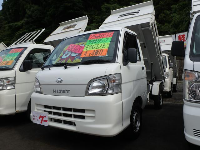 ダイハツ 多目的ダンプ HI・LOW切替え 4WD SRS 5速MT