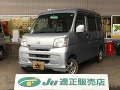 ハイゼットカーゴクルーズ パートタイム4WD 関東仕入れ キーレス