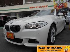 BMW523iツーリング Mスポーツパッケージ サンルーフ ETC