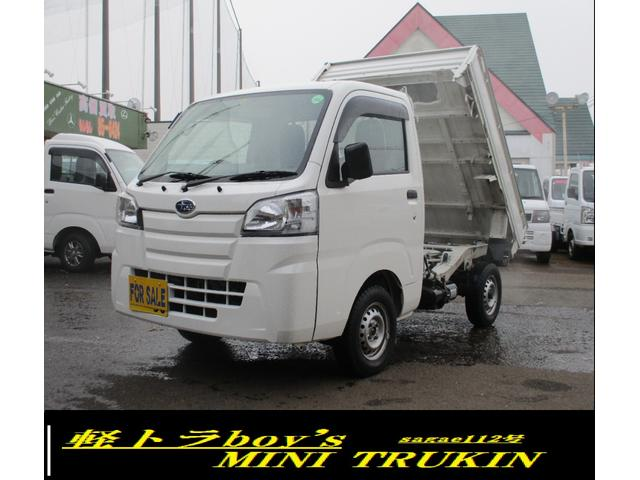 スバル サンバートラック 三方開ダンプ 4WD AC PS オートマ ダンプ