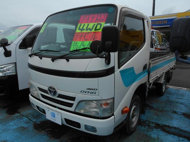 トヨタ ダイナトラック 4WD シングルタイヤ