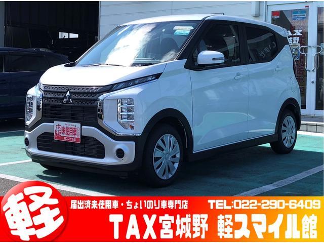 三菱 M eアシスト 届出済未使用車 LEDライト 衝突軽減ブレーキ クリアランスソナー シートヒーター