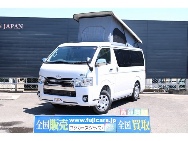 トヨタ ハイエースバン キャンピング FOCS エスパシオ+UP 4WD 寒冷地仕様