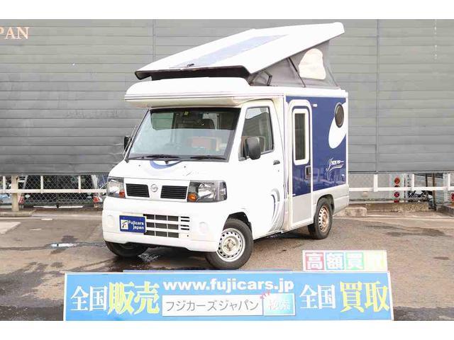 日産 クリッパートラック  キャンピングカー インディアナRV インディ727 2WD ポップアップルーフ 就寝4名 サブバッテリー 走行充電 外部充電 ソーラーパネル シンク コンロ ポータブルナビ