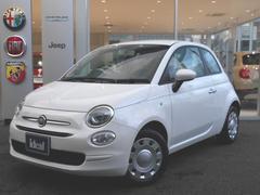フィアット 5001.2 ポップ 当社試乗車 新車保証継承