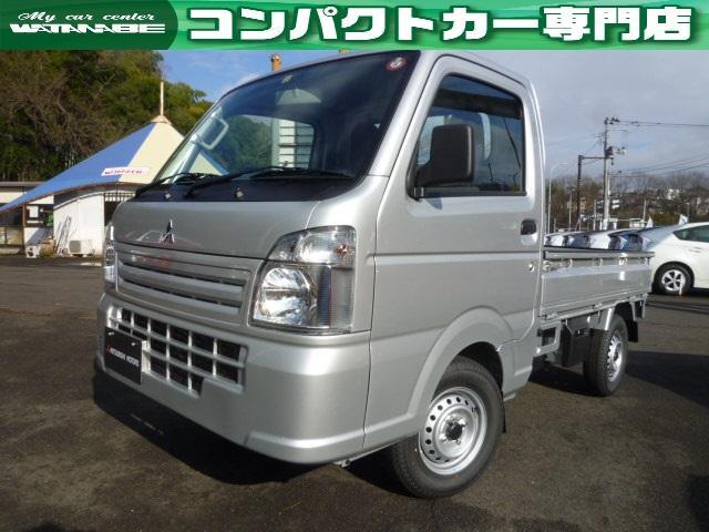 三菱 みのり 4WD・H/L切替・デフロック・届出済未使用車