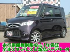 ルークスハイウェイスター4WD関東仕入 電動スライド 新品バッテリー