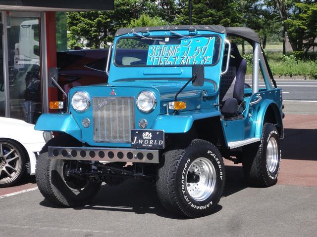 三菱 J59 4WD リフトアップ