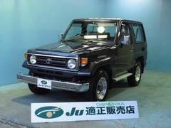 ランドクルーザー70LX 4WD ショート 5MT