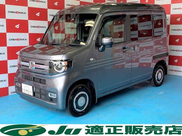ホンダ N-VAN+スタイル ファン・ターボホンダセンシング フルセグTV ナビ 4WD