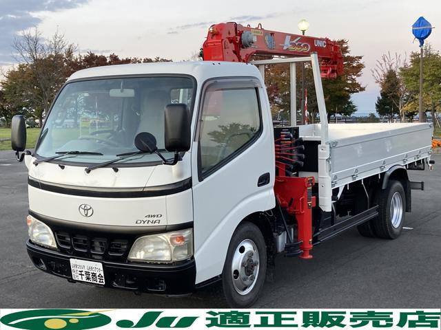トヨタ ダイナトラック ロング 4WD 4段クレーン付 ユニック アルミブロック 積載2000kg 外装再仕上済 高さ制限付