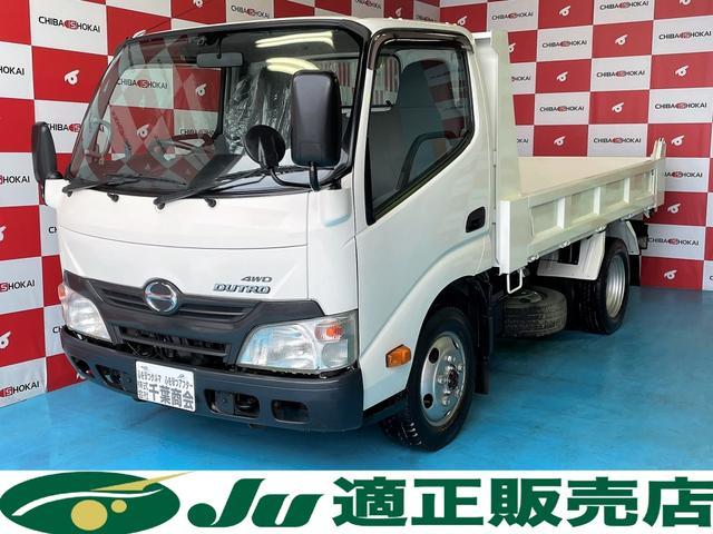 日野 強化ダンプ 4WD 三方開 2t