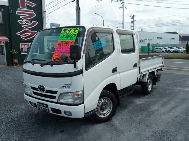トヨタ ダイナトラック Wキャブロングシングルジャストロー4WD