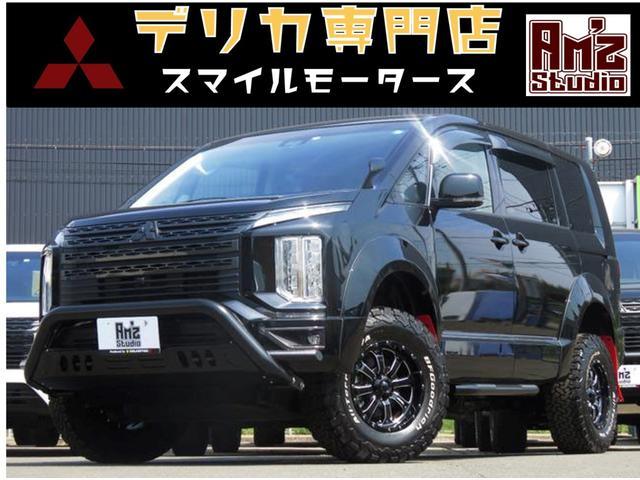三菱 デリカD:5 G 4WD AmzStudio BKED4UPパッケージ 新品オバフェン&AWセット バンパーガード サイドステップ レダクル衝突軽減 地デジナビ