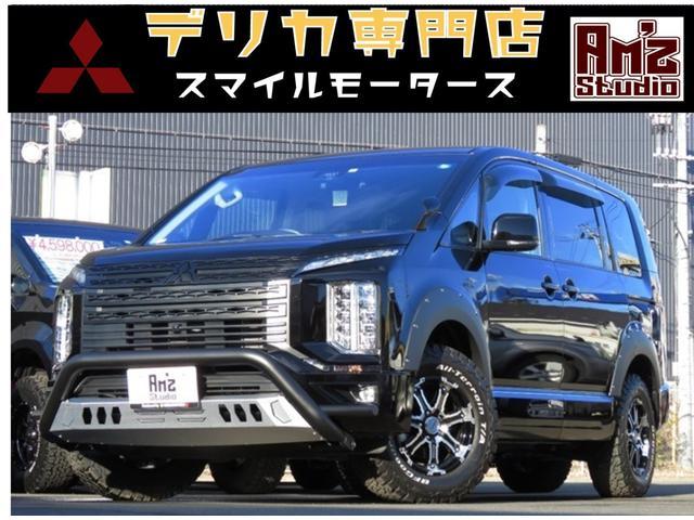 三菱 デリカD:5 G パワーパッケージ 4WD AmzStudio BKED1.2UPパッケージ 新品オバフェン&AWセット レダクル衝突軽減 アラビューモニタ Pゲート