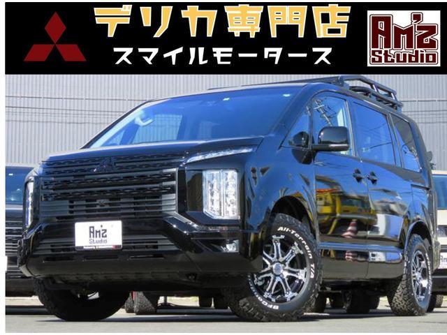 三菱 デリカD:5 G パワーパッケージ 4WD AmzStudio BKエディション キャンパー仕様  新品AWセット レダクル衝突軽減 アラビューモニター Pゲート