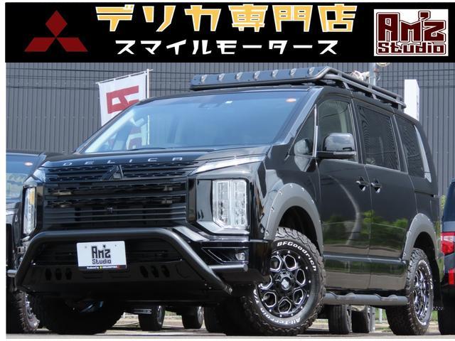 三菱 デリカD:5 G パワーパッケージ 4WD AmzStudio BK-ED 1.2UP仕様 新品AWセット レダクル&衝突軽減 アラビューモニタ ステリモ 両側Pスライド 後Pゲート