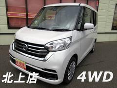 デイズルークスS エマージェンシーブレーキ 4WD 電動格納ミラー