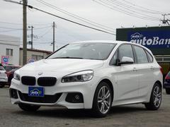 BMW225i xDriveアクティブツアラー Mスポーツ