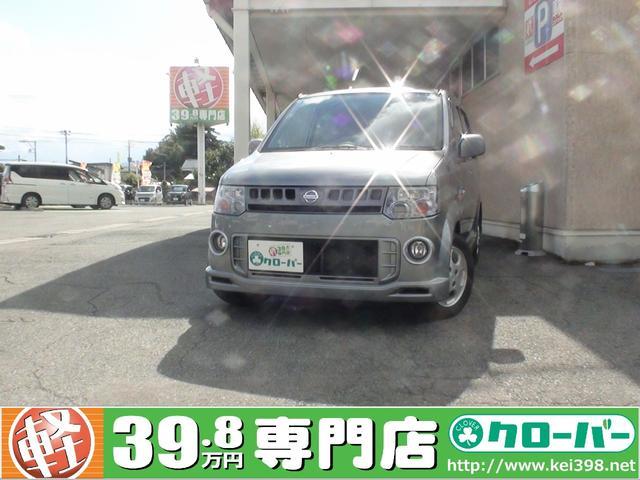 日産 オッティ RS HIDライト 7/31-8/6限定車