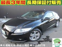 CR−Zα コミ・コミ・特・選・車 6MT 純HDDナビ Bモニター