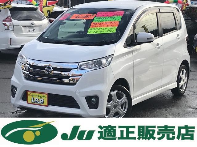 「日産」「デイズ」「コンパクトカー」「秋田県」の中古車