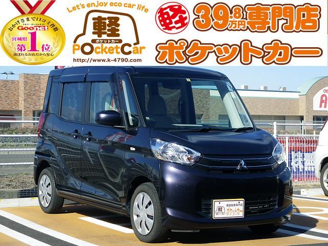 三菱 G ナビ・TV Pスライド Pスタート 保証付