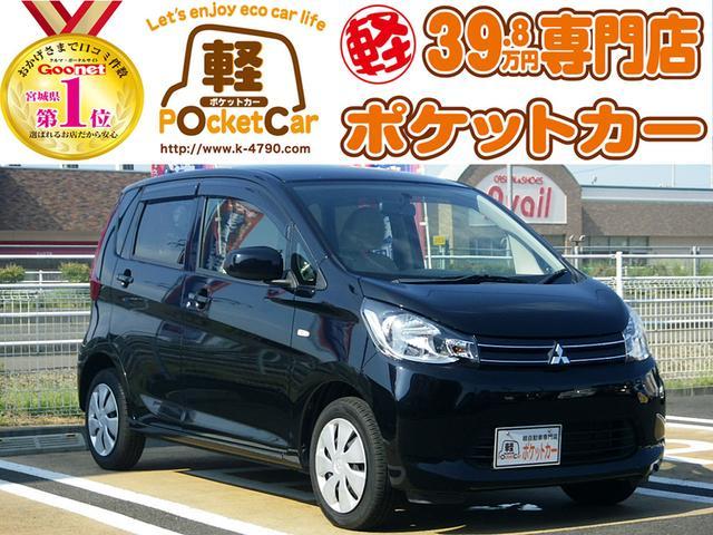 三菱 M アイドリングストップ/キーレス/純正オーディオ/プライバシーガラス/ABS/電動格納ミラー/保証付