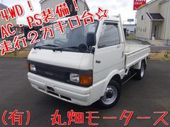 ボンゴトラックLG 切替式4WD エアコン パワステ 850kg 関東仕入