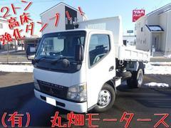 キャンター2t高床強化ダンプ ターボ 関東仕入 NOx・PM適合