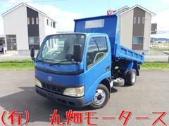 ダイナトラック2t 全低床強化ダンプ 全塗装仕上済 関東仕入 2000kg