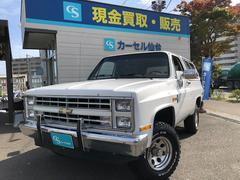 シボレー K−5ブレイザーシルバラード 4WD 縦目 内装ベージュ